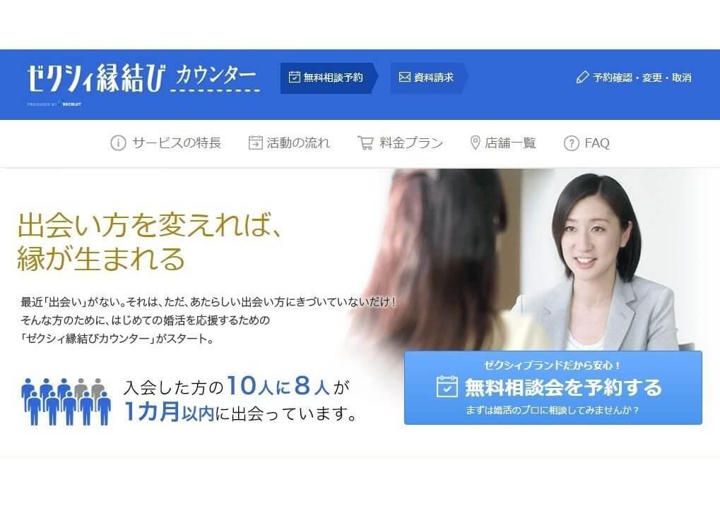 「結婚相談所 ゼクシィ縁結びカウンター 口コミ」の画像検索結果